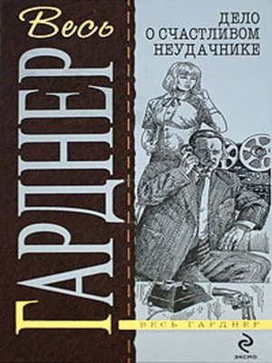 cover image of Дело о девушке с календаря