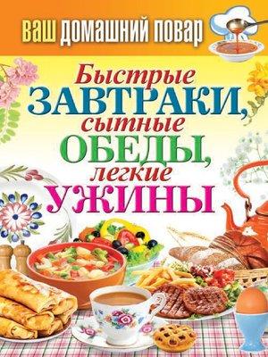 cover image of Быстрые завтраки, сытные обеды, легкие ужины