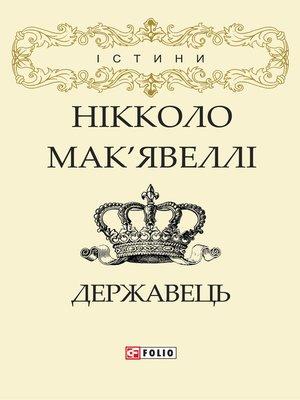 cover image of Державець