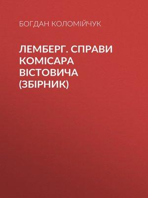 cover image of Лемберг. Справи комісара Вістовича (збірник)