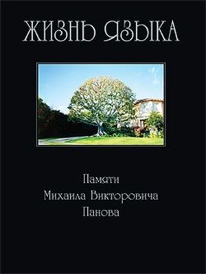 cover image of Жизнь языка
