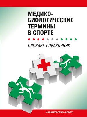 cover image of Медико-биологические термины в спорте