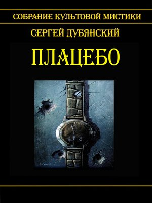cover image of Плацебо