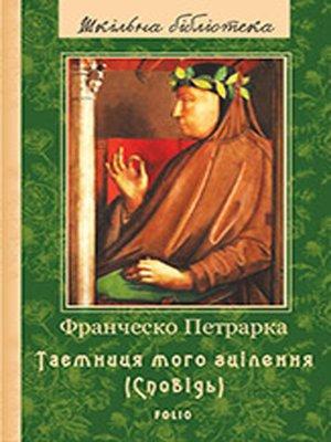 cover image of До нащадків моє послання; Таємниця мого зцілення, або Книга бесід про байдужість до мирського (Сповідь)
