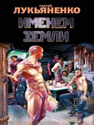 cover image of Именем Земли (сборник)