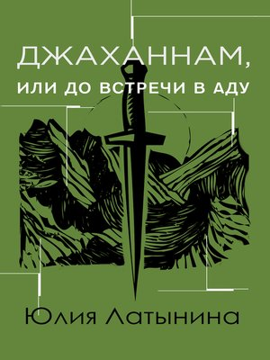 cover image of Джаханнам, или До встречи в Аду