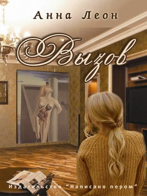 cover image of Вызов