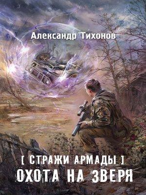 cover image of Стражи Армады. Охота на зверя