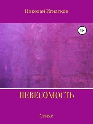 cover image of Невесомость. Книга стихотворений