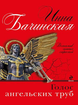 cover image of Голос ангельских труб