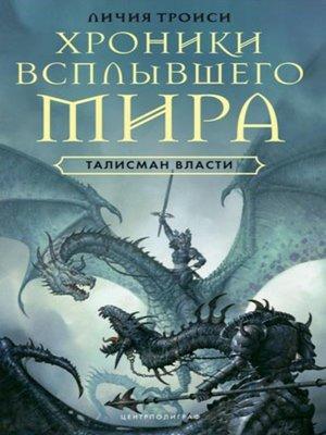cover image of Талисман власти
