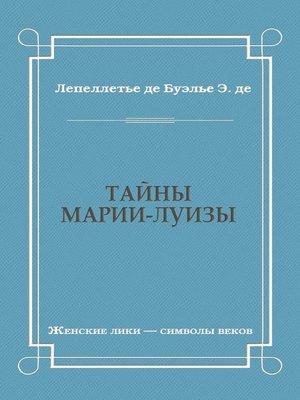 cover image of Тайны Марии-Луизы