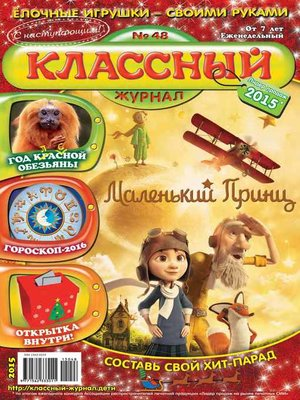 cover image of Классный журнал №48/2015