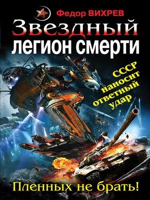 cover image of Звездный легион смерти. Пленных не брать!