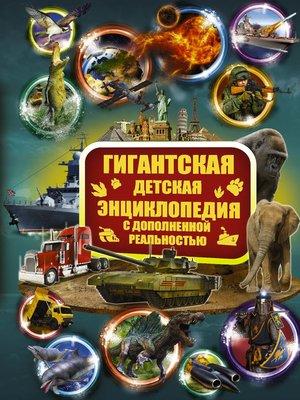 cover image of Большая детская 3D-энциклопедия обо всём на свете