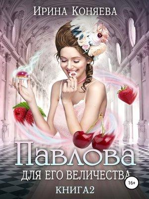 cover image of Павлова для Его Величества. Книга 2