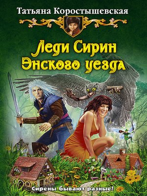 cover image of Леди Сирин Энского уезда