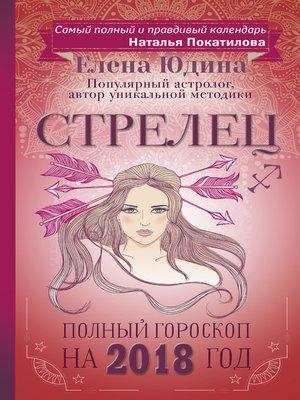cover image of Стрелец. Полный гороскоп на 2018 год