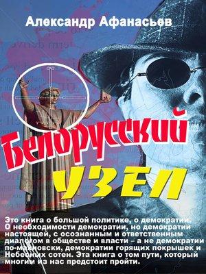 cover image of Белорусский узел