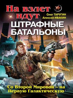 cover image of На взлет идут штрафные батальоны. Со Второй Мировой – на Первую Галактическую