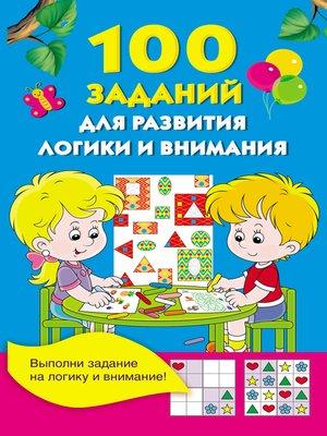 cover image of 100 заданий для развития логики и внимания