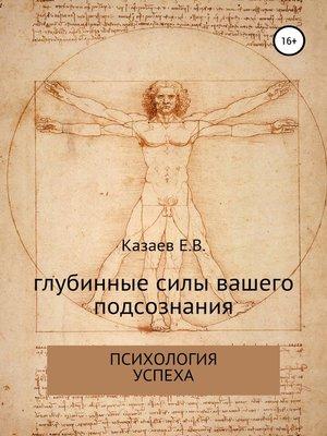 cover image of Глубинные силы вашего подсознания