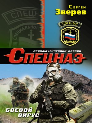 cover image of Боевой вирус