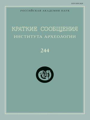 cover image of Краткие сообщения Института археологии. Выпуск 244