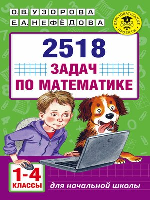 cover image of 2518 задач по математике. 1–4 классы