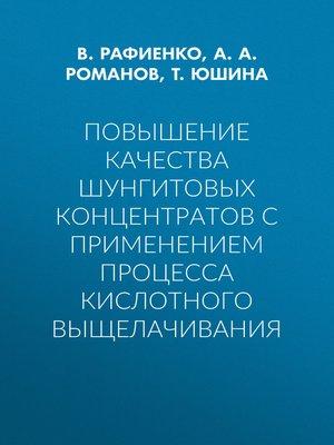 cover image of Повышение качества шунгитовых концентратов с применением процесса кислотного выщелачивания