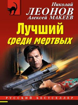 cover image of Лучший среди мертвых