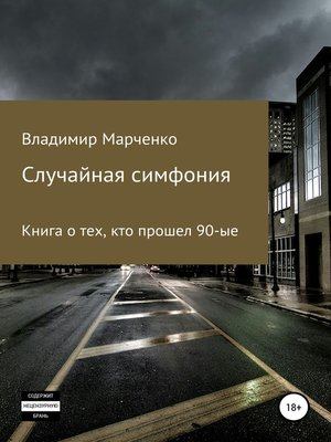 cover image of Случайная симфония