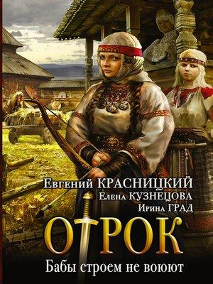 cover image of Отрок. Бабы строем не воюют