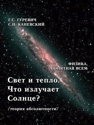cover image of Свет и тепло. Что излучает Солнце? (теория абсолютности).