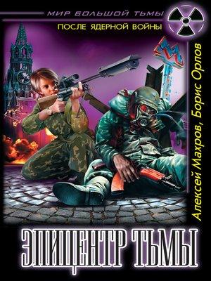 cover image of Эпицентр Тьмы