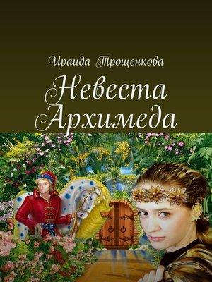 cover image of Невеста Архимеда
