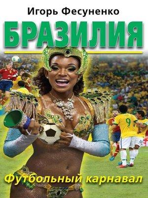cover image of Бразилия. Футбольный карнавал