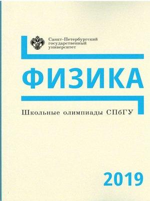 cover image of Школьные олимпиады СПбГУ 2019. Физика