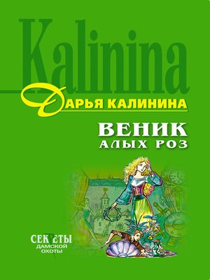 cover image of Веник алых роз