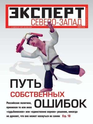 cover image of Эксперт Северо-Запад 27-28-2011