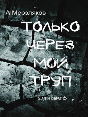 cover image of Только через мой труп