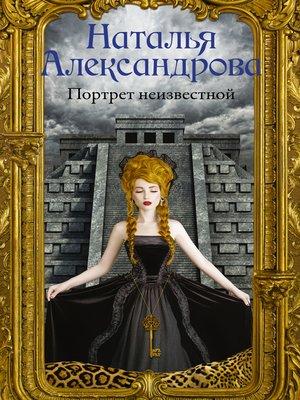 cover image of Портрет неизвестной