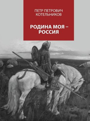 cover image of Родина моя – Россия