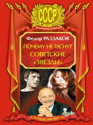cover image of Почему не гаснут советские «звезды»