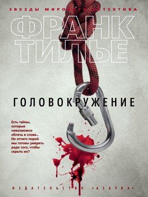 cover image of Головокружение