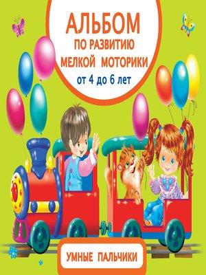 cover image of Альбом по развитию мелкой моторики. Умные пальчики. От 4 до 6 лет