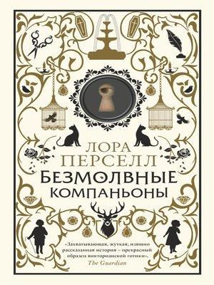 cover image of Безмолвные компаньоны