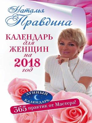 cover image of Календарь для женщин на 2018 год. 365 практик от Мастера. Лунный календарь