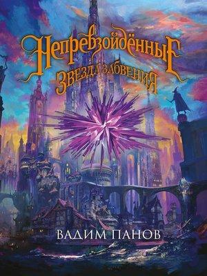 cover image of Ириска и Звезда Забвения