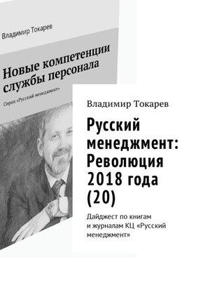 cover image of Русский менеджмент